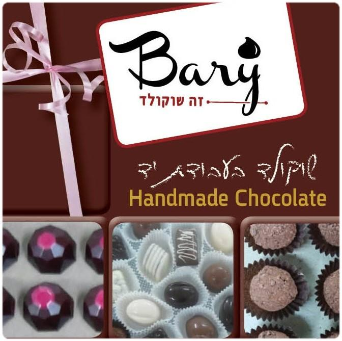 Bary שוקולד Handmade Chocolate