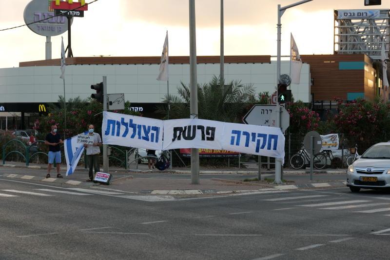 תמונות מההפגנה בצומת גן שמואל, יום שבת 11.7
