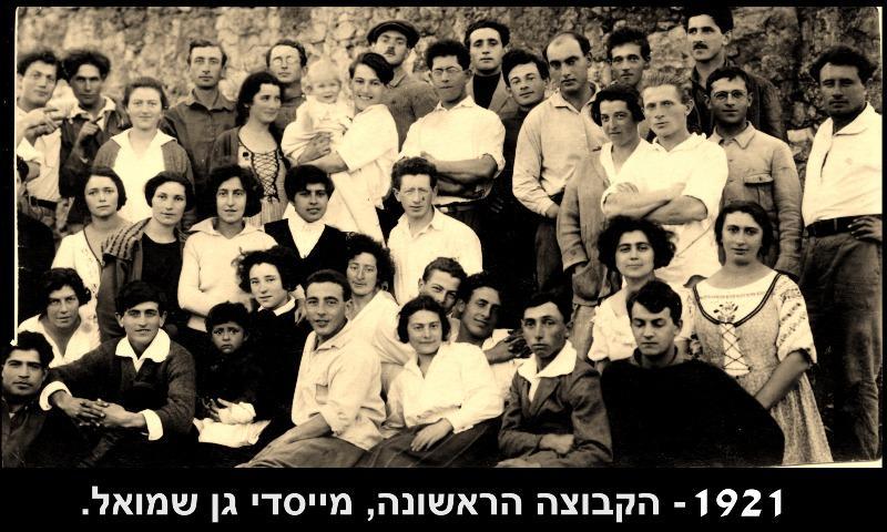 תערוכת צילומים 100 שנים לקיבוץ גן שמואל