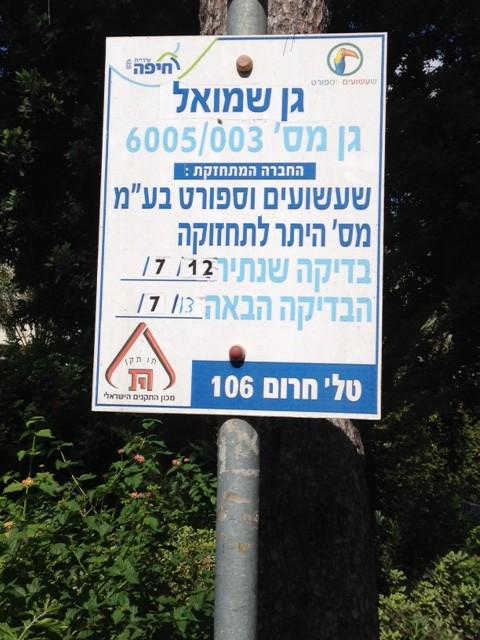 גן שמואל בחיפה!