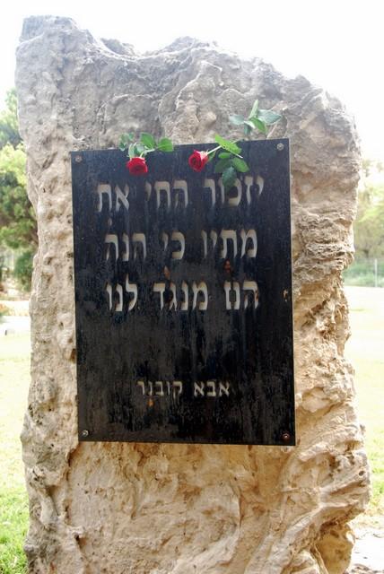 טקס יזכור באתר הנצחה 2010
